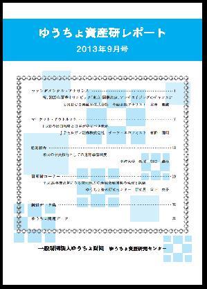 ゆうちょ資産研レポート(2013年9月号)