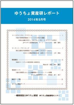 ゆうちょ資産研レポート(2014年9月号)ゆうちょ資産研レポート(2014年9月号)