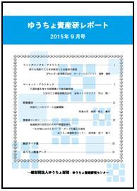 ゆうちょ資産研レポート(2015年9月号)