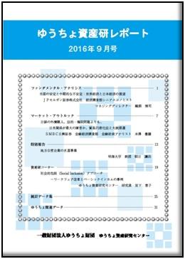 ゆうちょ資産研レポート(2016年9月号)