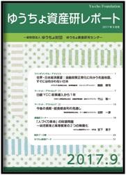 ゆうちょ資産研レポート(2017年9月号)