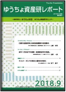 「ゆうちょ資産研レポート2018年9月号」を発行しました