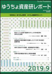 「ゆうちょ資産研レポート9月号」を発行しました
