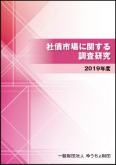 「社債市場に関する調査研究 2019年度」を発行しました