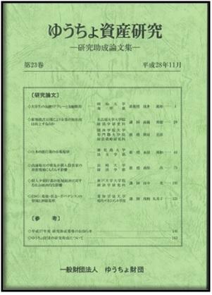 ゆうちょ資産研究 第23巻