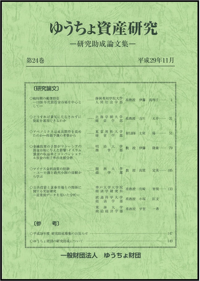 ゆうちょ資産研究 第24巻