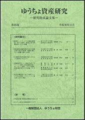 「ゆうちょ資産研究第25巻」を発行しました