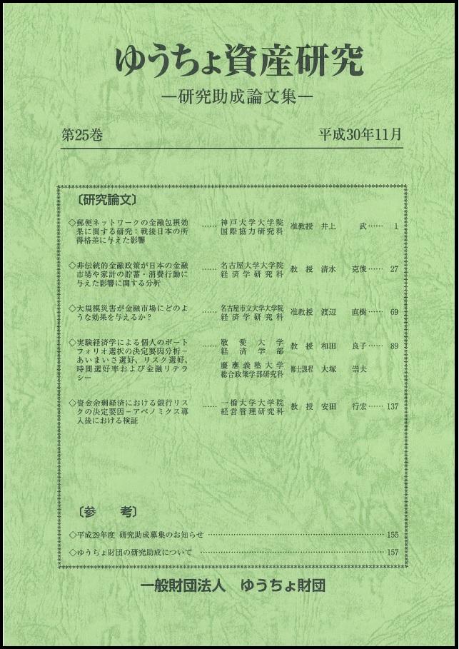 ゆうちょ資産研究 第25巻
