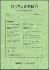 「ゆうちょ資産研究第26巻」を発行しました