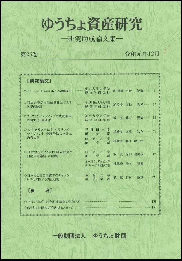 ゆうちょ資産研究 第26巻